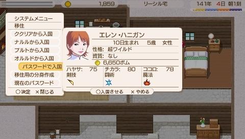 Star Symphony♪ミ-エレンちゃん
