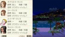 Star Symphony♪ミ-リー・ランス
