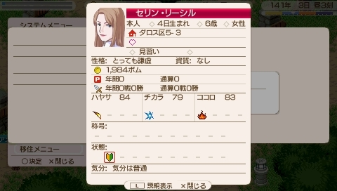 Star Symphony♪ミ-セリンさん