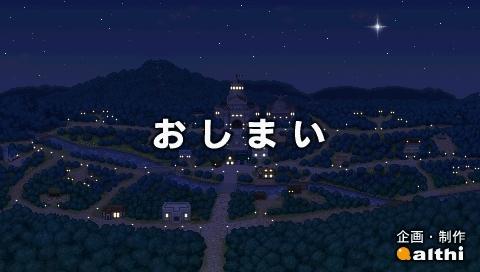 Star Symphony♪ミ-おしまい