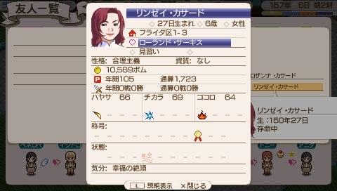 Star Symphony♪ミ-リンゼイさん