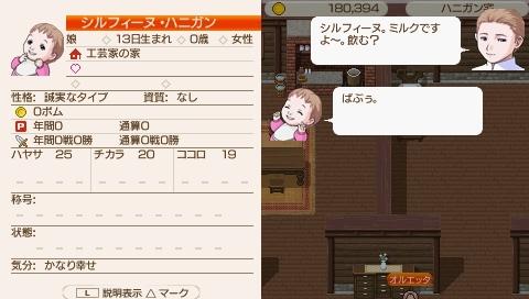 Star Symphony♪ミ-ミルク飲む~?