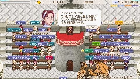 Star Symphony♪ミ-龍騎士の試練
