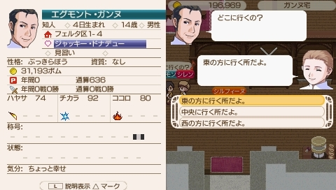 Star Symphony♪ミ-エグモントさん