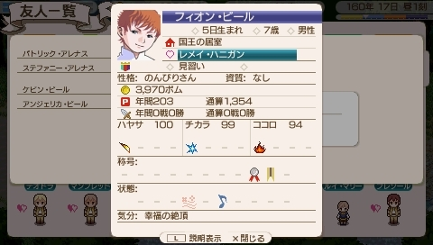 Star Symphony♪ミ-フィオン王子