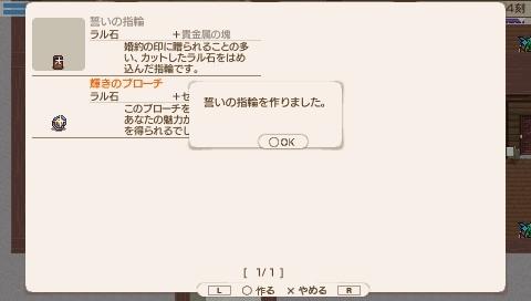 Star Symphony♪ミ-誓いの指輪