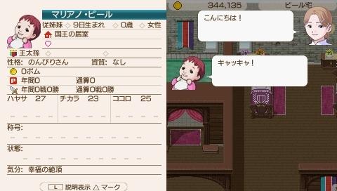 Star Symphony♪ミ-マリアノちゃん