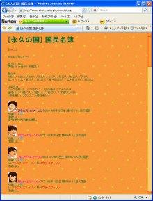 Star Symphony♪ミ-国民名簿