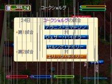 Star Symphony♪ミ-本日の試合