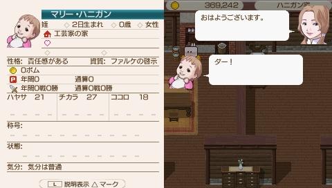 Star Symphony♪ミ-マリーちゃん