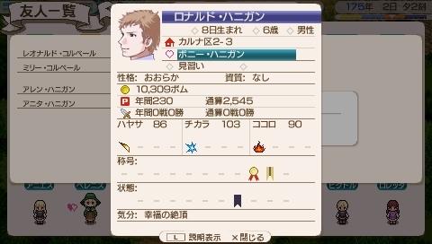 Star Symphony♪ミ-ロナルドさん