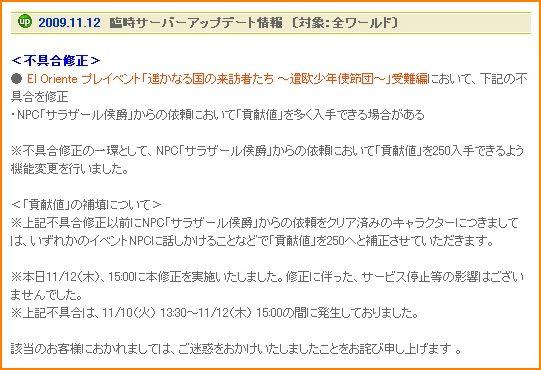2009-11-11_01-38-52-018.jpg