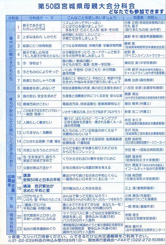 x-hahaoya-taikai-101024 (2)