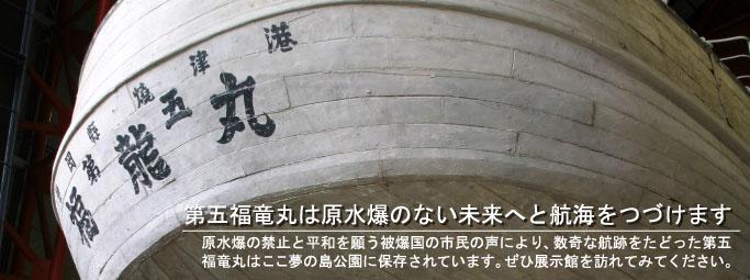 dai5-fukuryuu-maru.jpg
