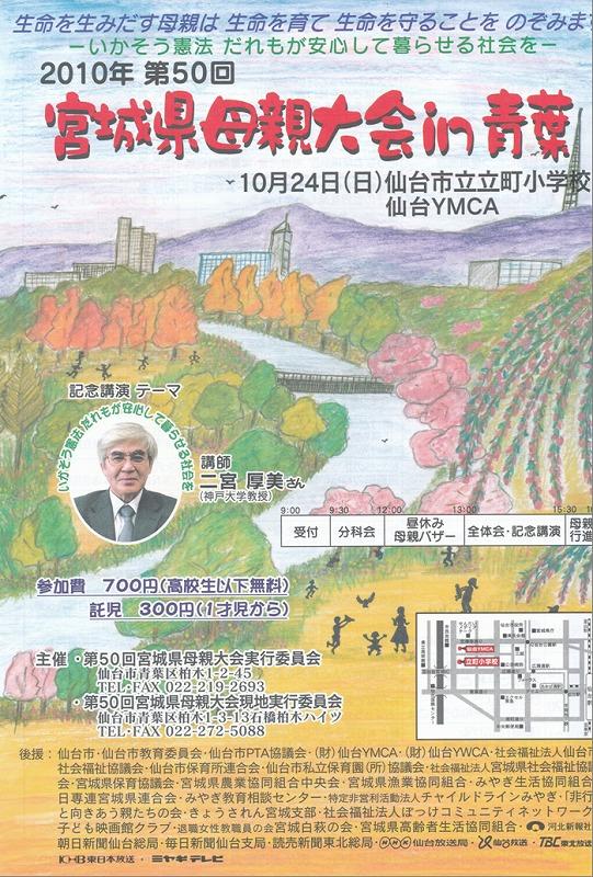 x-hahaoya-taikai-101024.jpg