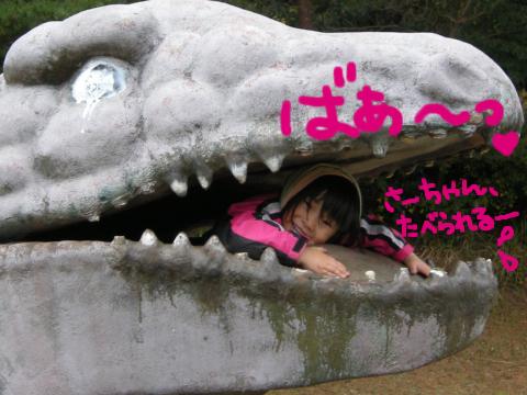 恐竜さん泣いてるよ、さーちゃん.