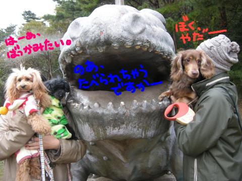 こんなマズそうな犬、食わんわ!(by 恐竜)