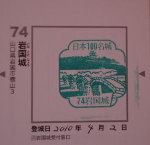 iwakuni006.jpg