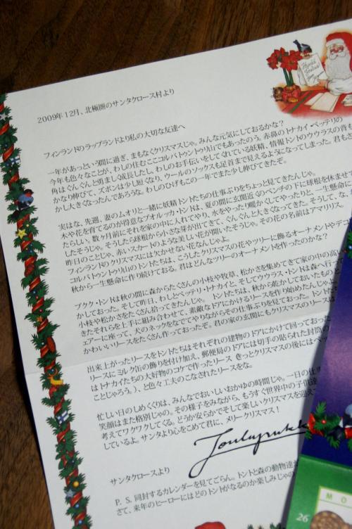 サンタクロースからの手紙5
