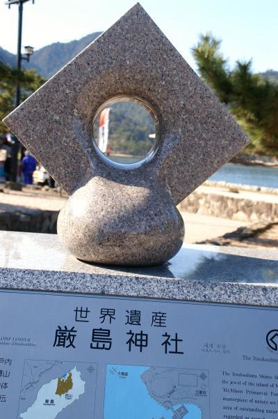 厳島神社 穴