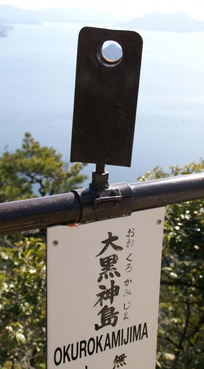 厳島神社 弥山 穴1