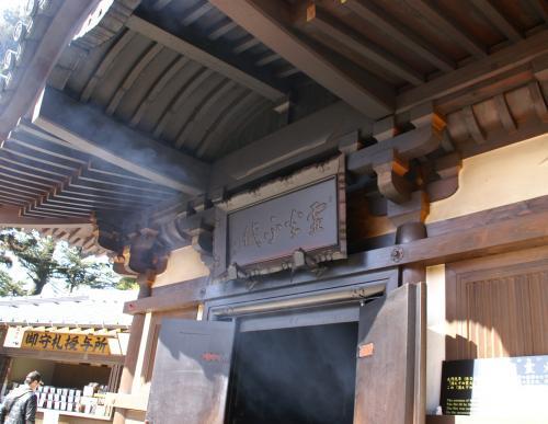 厳島神社 弥山 消えずの火
