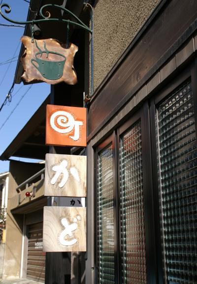 厳島神社 cafe