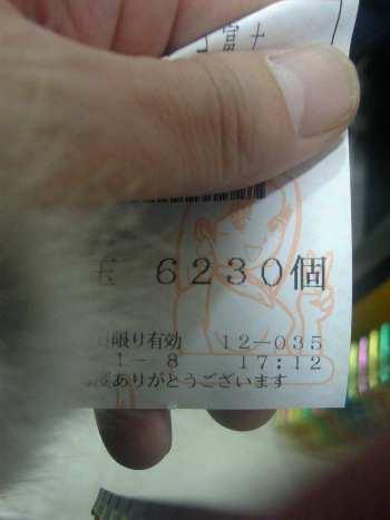 0108出玉