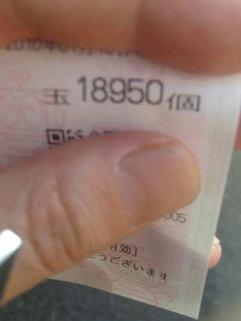 2010116最終出玉