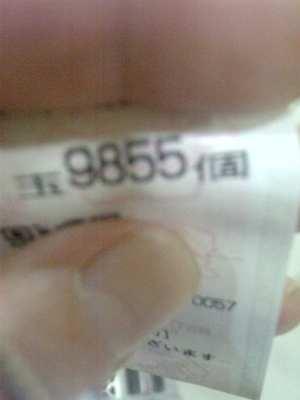 2010117出玉②