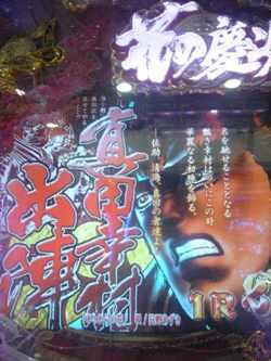 2010215慶次⑤1