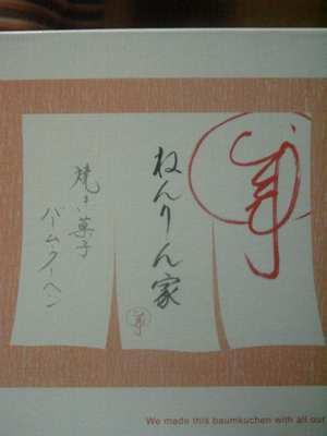 2010218ねんりん屋バームクーヘン