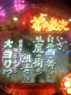 2010220慶次①