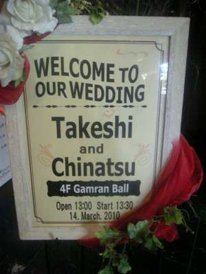 20100314結婚式