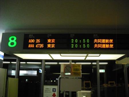 2010_0303_201304-DSCF0408.jpg