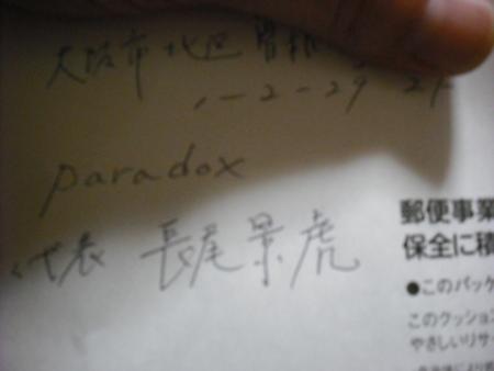 2010_0315_173537-DSCF0459.jpg