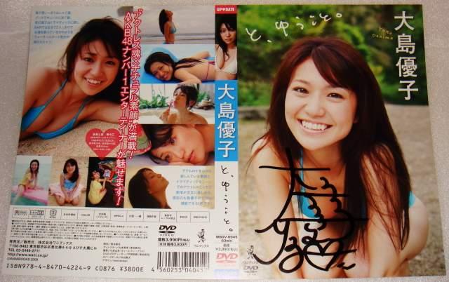 大島優子 と、ゆうこと。 DVD AKB48 グラビア 動画