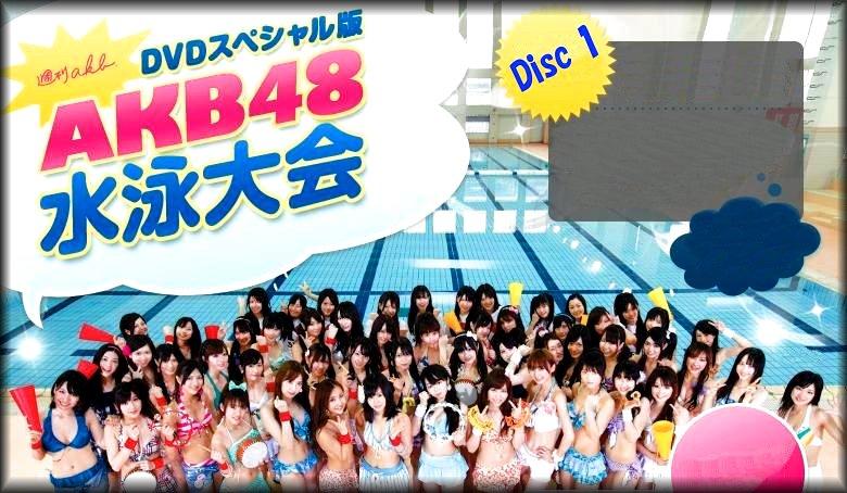 無料 高画質 動画 アイドル 音楽 AKB48 SKE48 全員水着で大集合 水泳大会 週刊AKB