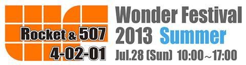 ワンダーフェスティバル2013夏(7.28 幕張メッセ)