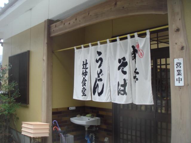 真木・辻仲食堂①