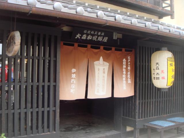 大森蝋燭店 1