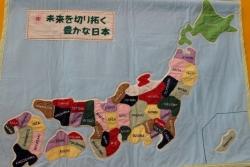 未来を切り拓く豊かな日本