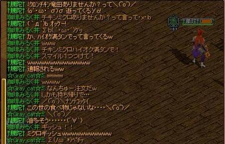 ミクロ竜田2