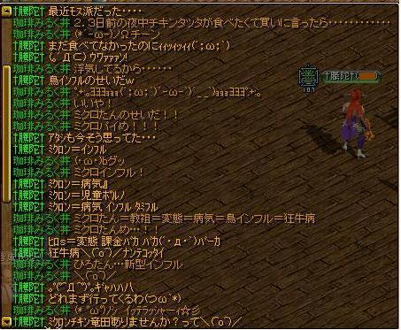 ミクロ竜田1