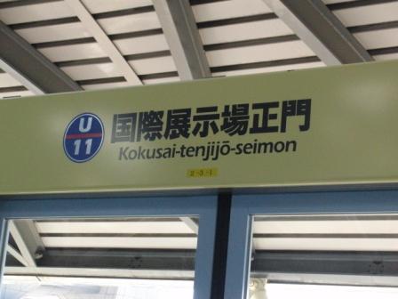 駅到着.JPG