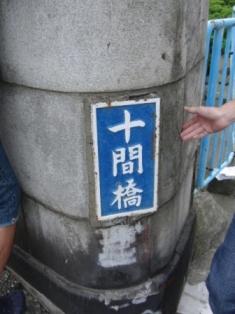 04 十間橋.JPG