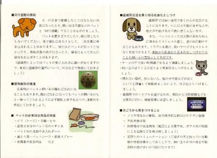 ペットの防災2.jpg
