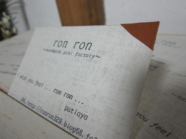 ron ron card 2
