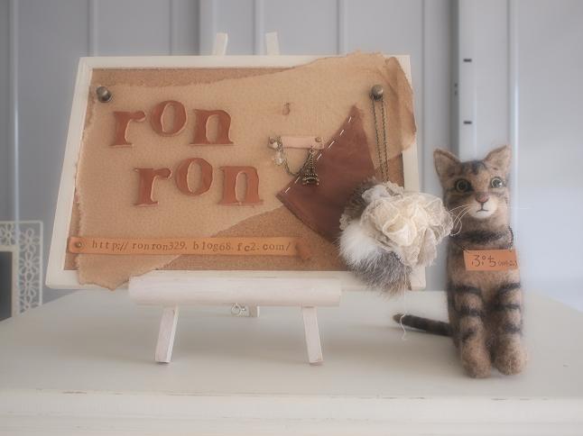 ron ron ボードと羊毛ぷち