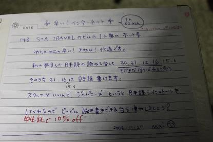情報ノート